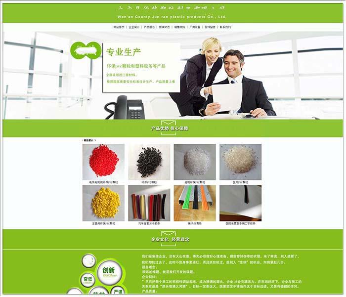 廊坊网络公司_优秀乐虎app手机版案例6