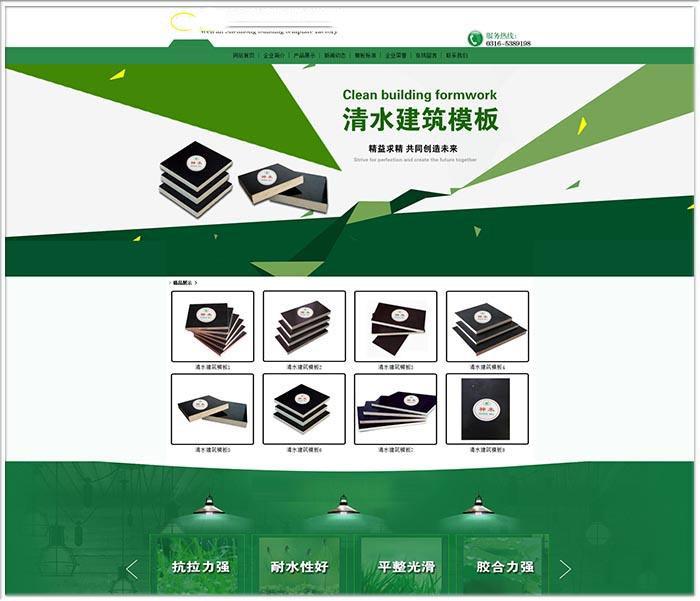 廊坊网络公司_优秀乐虎app手机版案例7