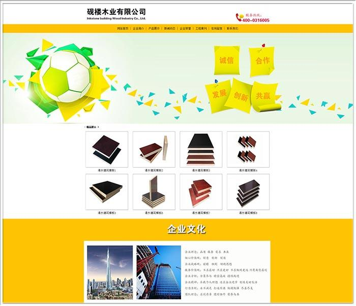 廊坊网络公司_优秀乐虎app手机版案例8