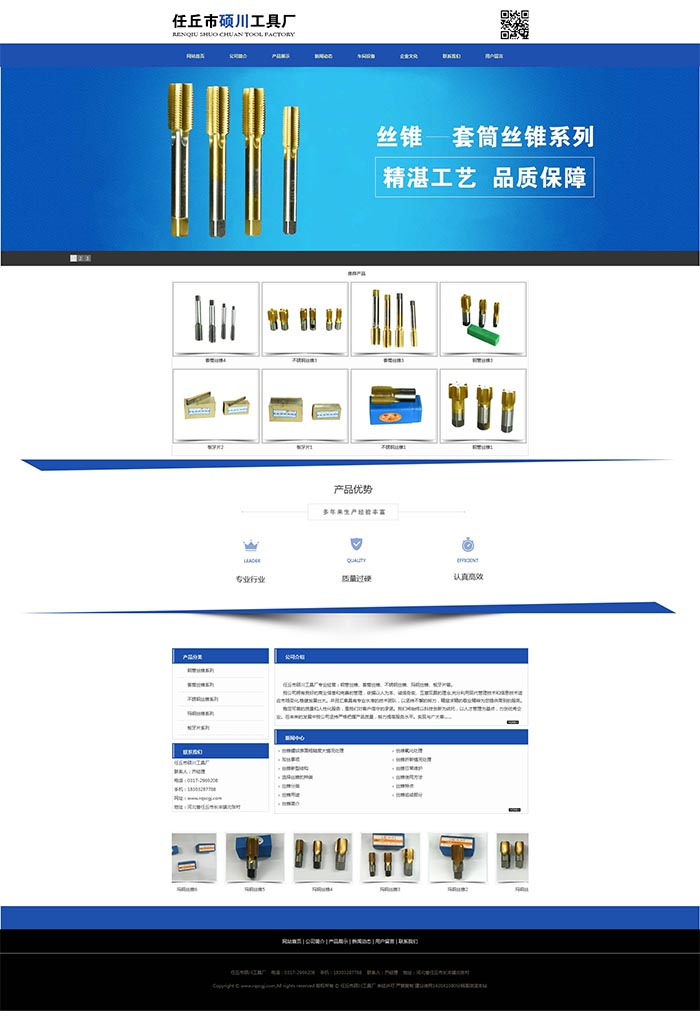 沧州网络公司_优秀乐虎app手机版案例4